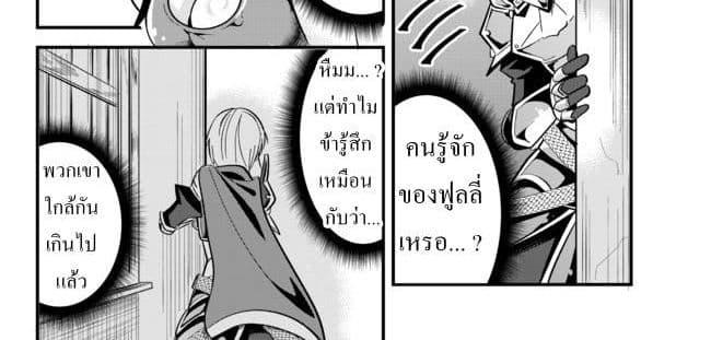 อ่านการ์ตูน Ima Made Ichido mo Onna Atsukaisareta koto ga nai Onna Kishi wo Onna Atsukai suru ตอนที่ 9 หน้าที่ 4