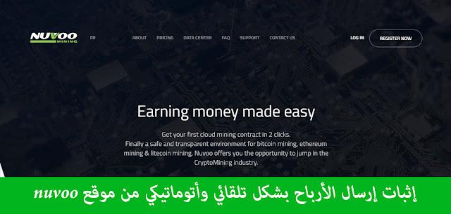 إثبات إرسال الأرباح بشكل تلقائي وأتوماتيكي من موقع nuvoo