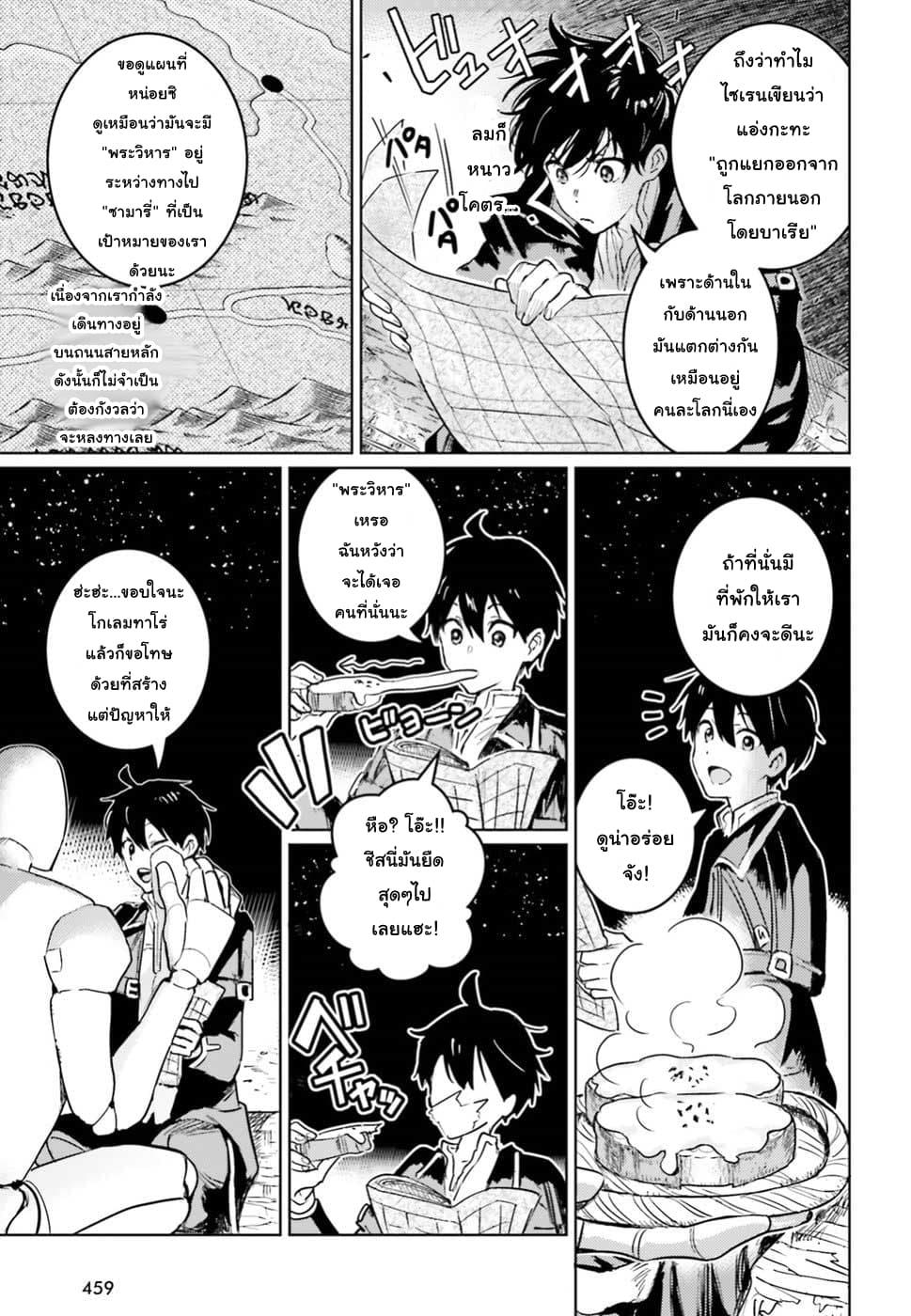 อ่านการ์ตูน Hametsu no Madou Ou to Golem no Ban Kisaki ตอนที่ 5 หน้าที่ 22