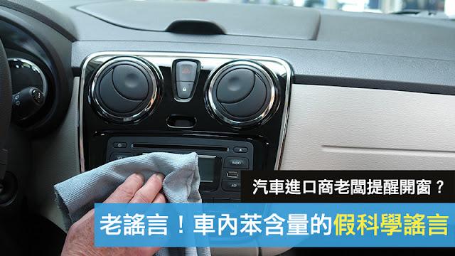汽車進口商老闆提醒 謠言 開車不開窗 致命