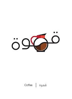 تصميم اسم وشكل القهوة