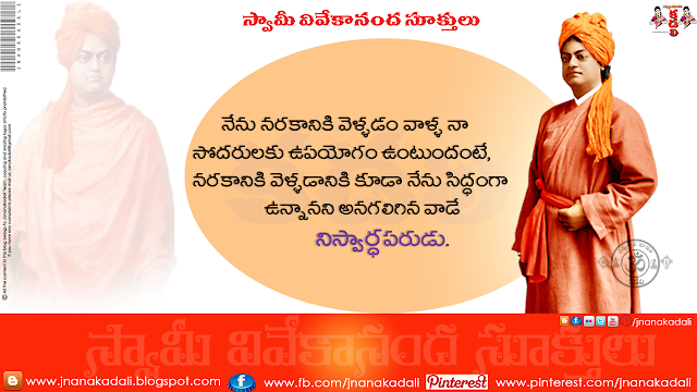Here is Swami Vivekananda Telugu Inspiring Quotations Online for friends, Telugu New Swami Vivekananda Jayanti Quotations and Nice hd Images, Awesome Positive Thinking Messages quotes by Swami Vivekananda, Swami Vivekananda Daily Inspiring Quotes for New Students youth, youth thoughts and Swami Vivekananda Images.