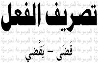 تصريف الفعل قضى يقضي - الموسوعة المدرسية