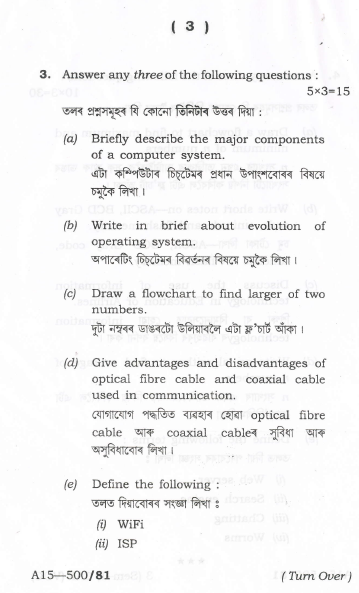 Computer Applications Pdf Questions And Answers
