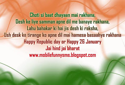 about republic day, republic day wishes, 26 january image, republic day sms, republic day songs, republic day speech in english