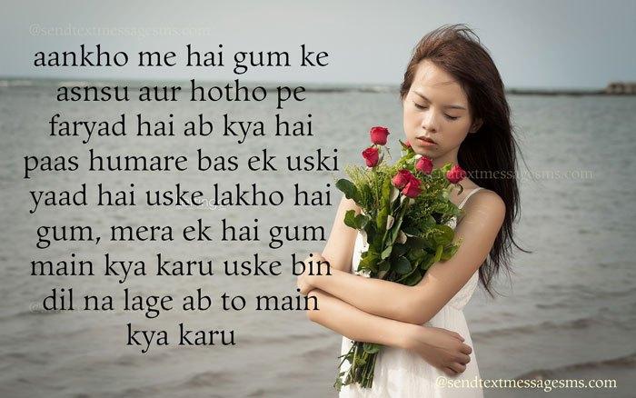 Very Romantic Shayari Sms For Boyfriend - Ever Shayari