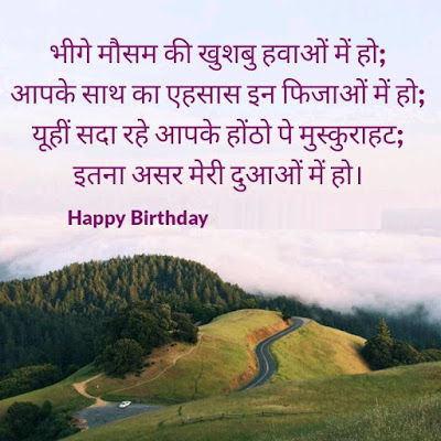 Happy Birthday shayari image 2017, Humein kaid kar liya hindi shayari, Humse pucho kya hota hai hindi image shayari, Husband Wife Jokes in Hindi hd image