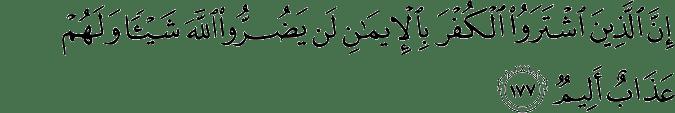 Surat Ali Imran Ayat 177