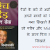 Rich Dad Poor Dad In Hindi by Robert Kiyosaki