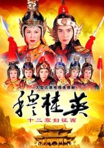 Xem Phim Mộc Quế Anh Đại Phá Thiên Môn Trận