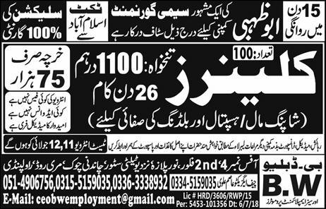 Jobs In BW Overseas Employment Promoters 10 July 2018