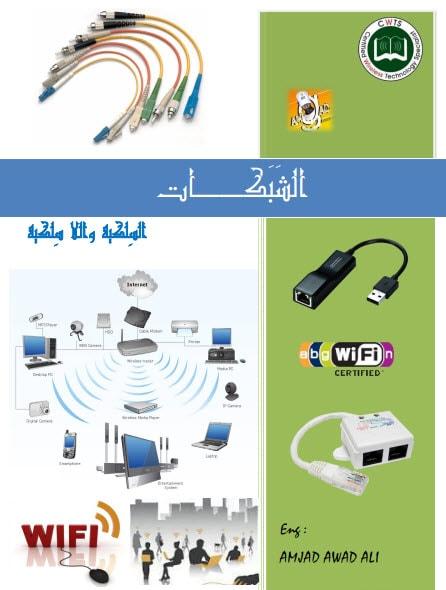 كتاب الشبكات السلكية واللاسلكية
