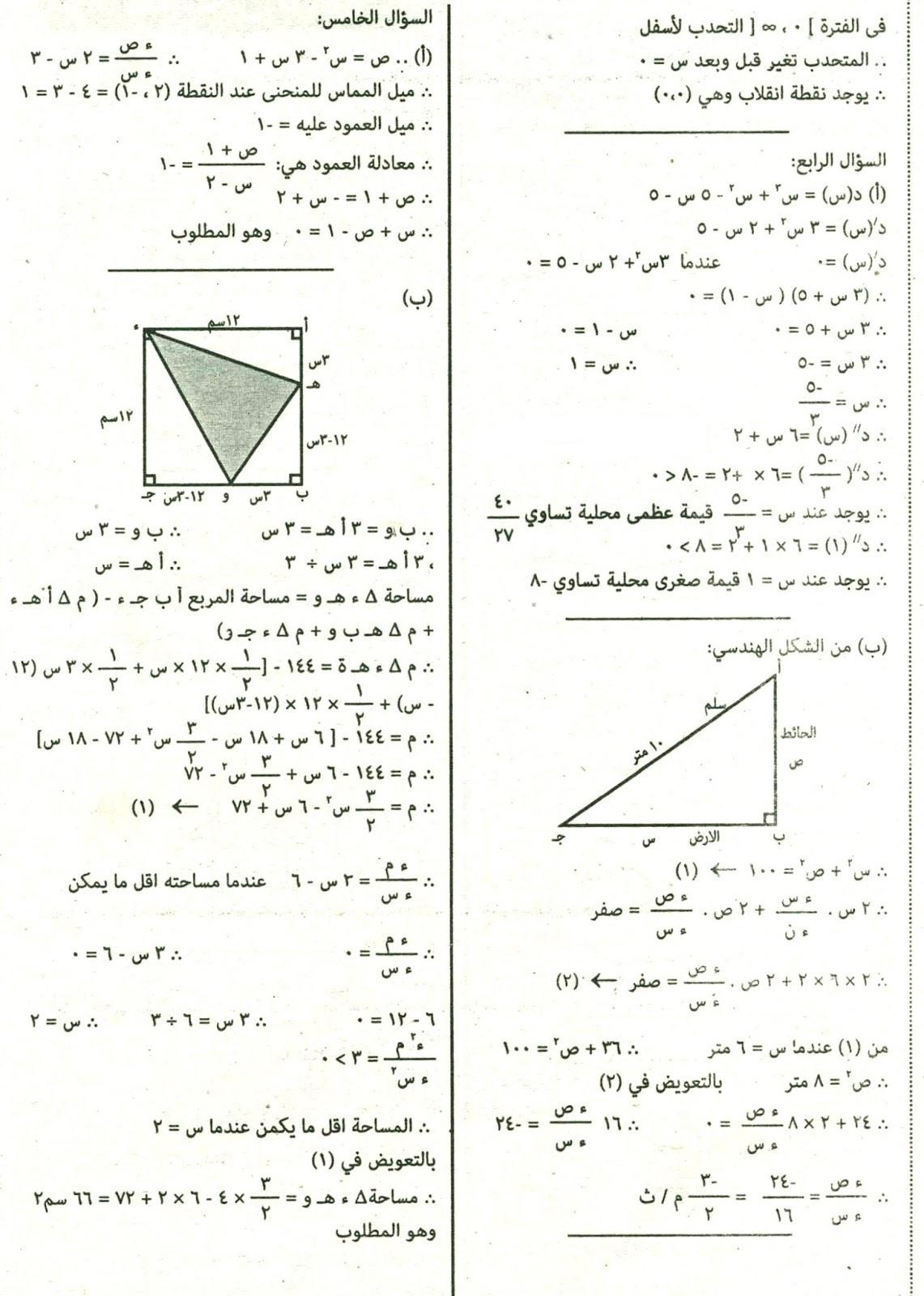 امتحان التفاضل والتكامل 2016 للثانوية العامة المصرية بالسودان 8
