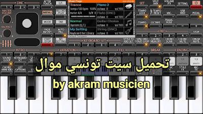تحميل احسن سيت تونسي موال لي جميع تطبيقات اورك بحجم 36.92 ميكابيت من صنع set org akram musicien