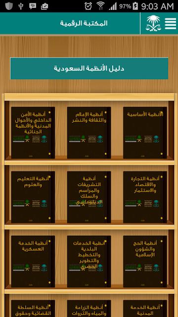 تنزيل تطبيق دليل الانظمة السعودية
