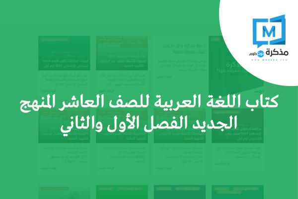 كتاب اللغة العربية للصف العاشر المنهج الجديد الفصل الأول والثاني