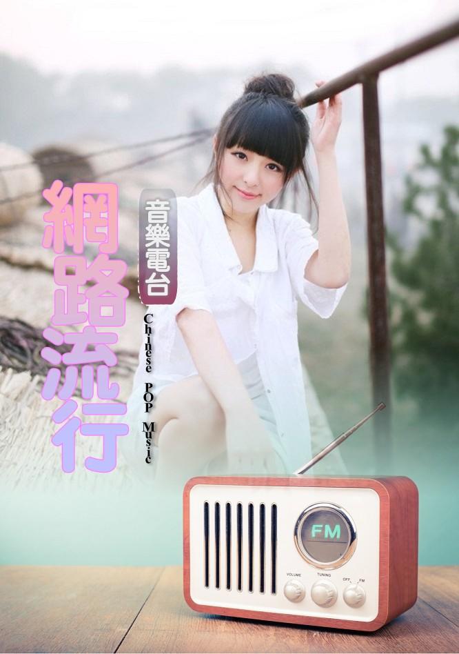 網路流行音樂電台 - Chinese POP Music (2019)