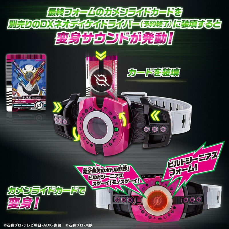DX Neo DienDriver Official Images