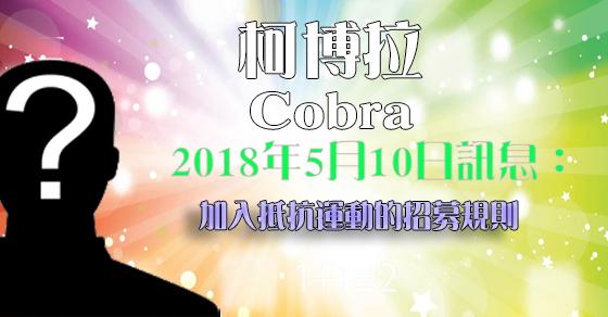 [揭密者][柯博拉Cobra]2018年5月10日訊息:加入抵抗運動的招募規則