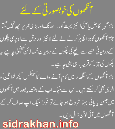 Eye Care Tips in Urdu