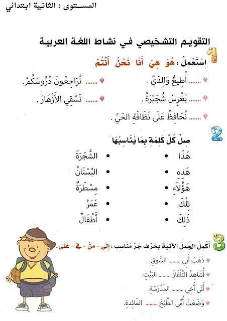 تقويم تشخيصي في نشاط اللغة العربية لسنة الثانية إبتدائي الجيل الثاني 2017/2018