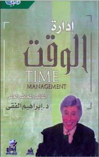 تحميل كتاب ادارة الوقت PDF إبراهيم الفقي