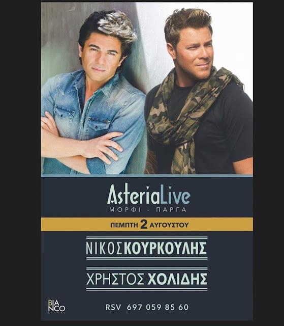 Θεσπρωτία: Νίκος Κουρκούλης - Χρήστος Χολίδης στο Asteria Live
