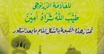 Kitab talim mutaalim pdf viewer