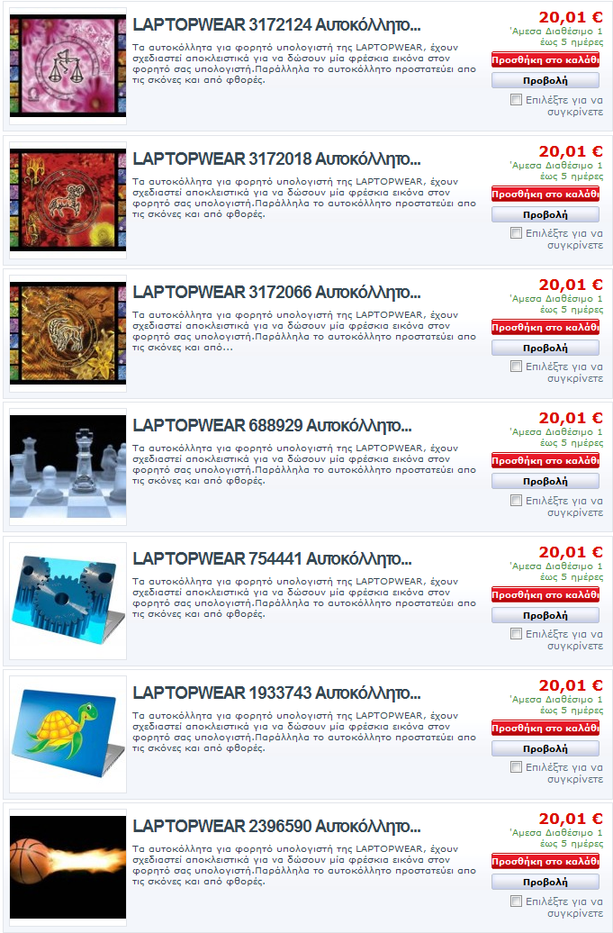 http://koukouzelis.com.gr/shop/el/408-laptopwear