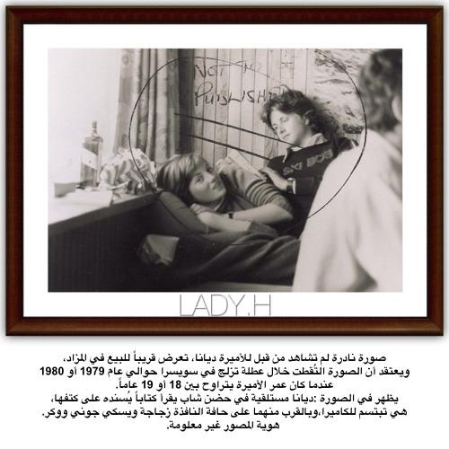 صورة نادرة للملكة ديانا