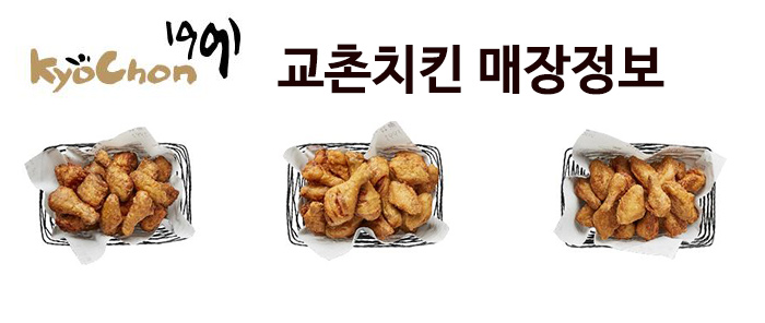 서울 강남구 교촌치킨 매장정보