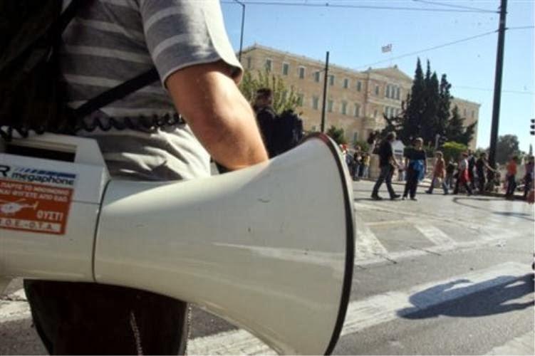 Σε 24ωρη απεργία σήμερα η ΑΔΕΔΥ - Συλλαλητήριο στο κέντρο στη Κλαυθώμονος