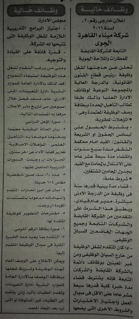 وظائف خالية فى ميناء القاهرة الجوي