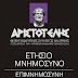 Ετήσιο Μνημόσυνο και επιμνημόσυνη δέηση από τον «Αριστοτέλη»