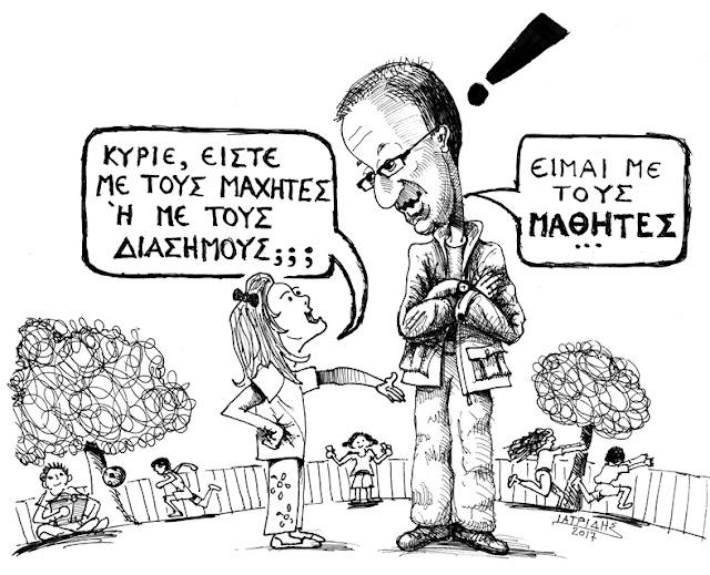 IaTriDis Μια γελοιογραφία με θέμα την επιρροή που ασκεί το Survivor  στους μαθητές του δημοτικού