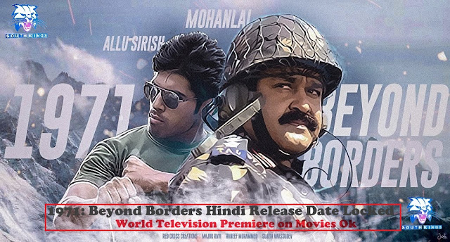 1971 Beyond Borders Hindi Dubbed Full Movie Release Date Confirm | Mohanlal & Allu Sirish