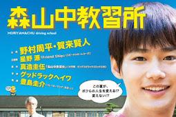 Moriyamachu Driving School / Moriyamachu Kyoshujo (2016) - Japanese Movie