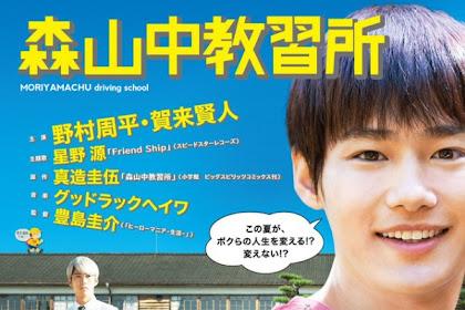 Sinopsis Moriyamachu Driving School / Moriyamachu Kyoshujo (2016) - Japanese Movie