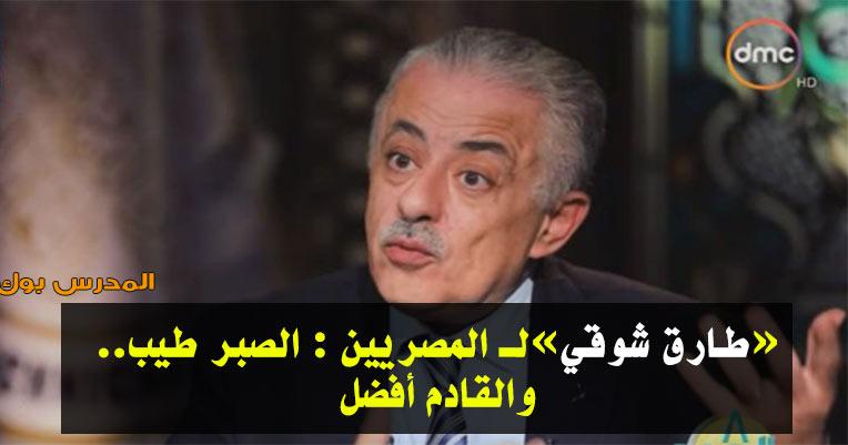 وزير التعليم لـ المصريين : الصبر طيب.. والقادم أفضل