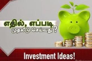 Investment Tips | Bhuvana | Ideas