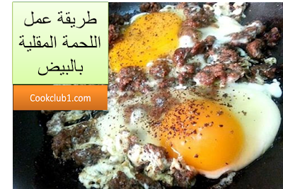 http://www.cookclub1.com/2017/12/fried-meat-with-eggs.html