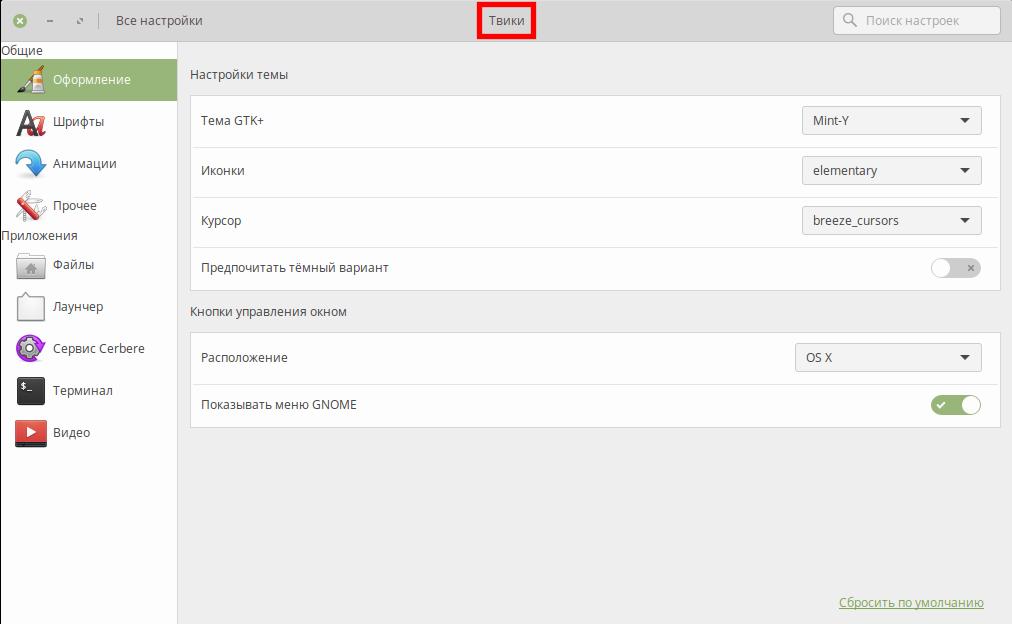 Установить elementary Tweak и Wingpanel-indicator в elementary OS