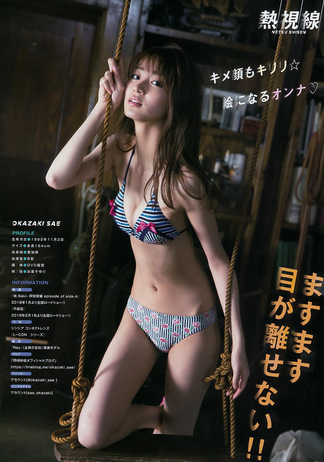 Sae Okazaki 岡崎紗絵, Young Magazine 2017 No.48 (週刊ヤングマガジン 2017年48号)