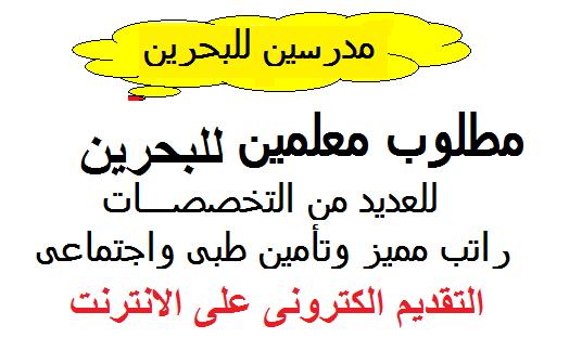 مطلوب فورا للبحرين معلمين لمختلف التخصصات والتقديم على الانترنت براتب مميز وتأمينات
