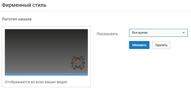 Время показа логотипа канала YouTube