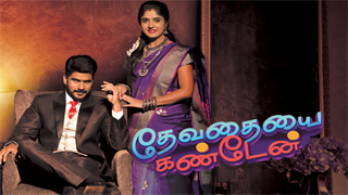 Devathayai Kanden 17-10-2017 – Zee Tamil Serial 17-10-17 Episode 07