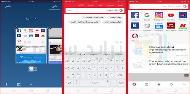 تحميل برنامج أوبرا ميني Opera 2.jpg