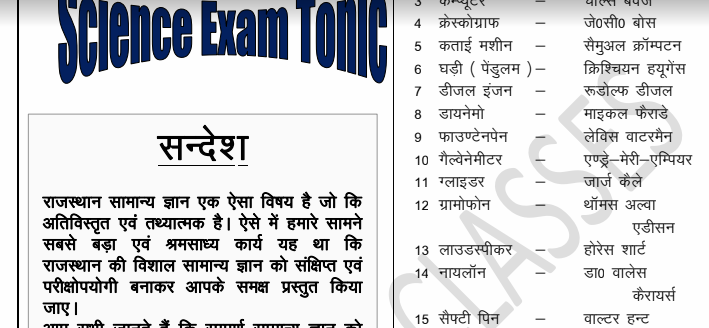 General Science Pdf For Competitive Exams In Hindi