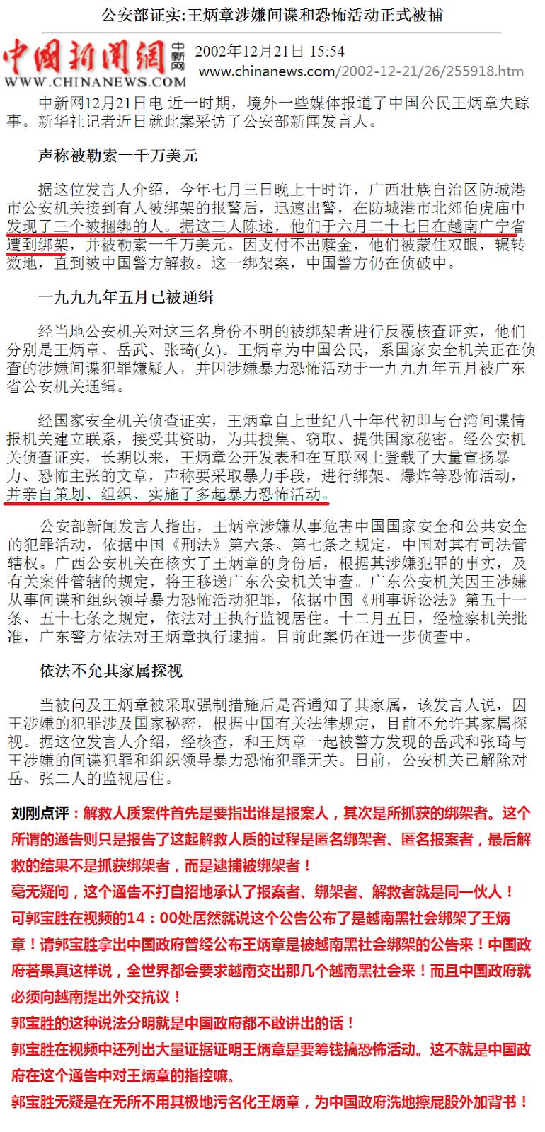 刘刚质问郭文贵、唐柏桥、郭宝胜、杨建利、杨建翱!