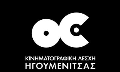 Έναρξη λειτουργίας Κινηματογραφικής Λέσχης Ηγουμενίτσας